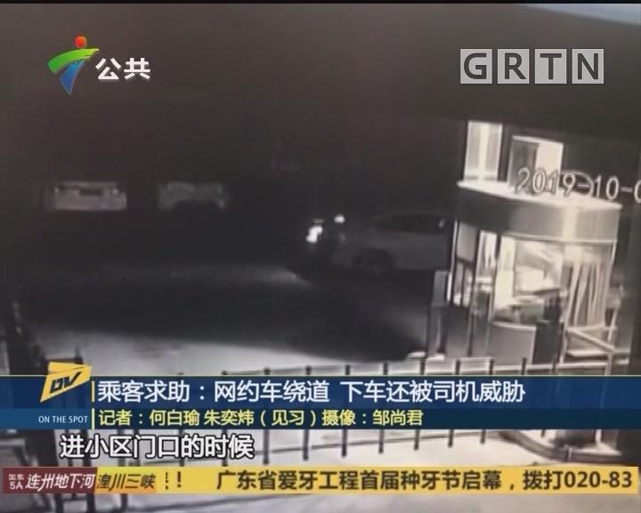 (DV現場)乘客求助:網約車繞道 下車還被司機威脅
