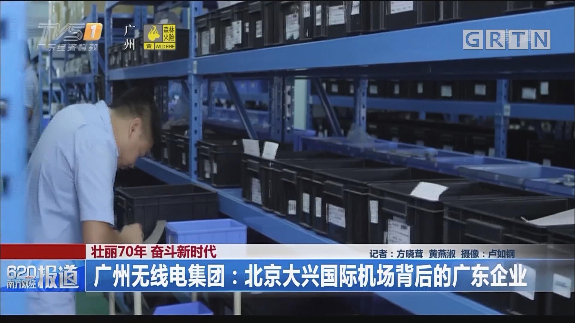 壮丽70年 奋斗新时代 广州无线电集团:北京大兴国际机场背后的广东企业