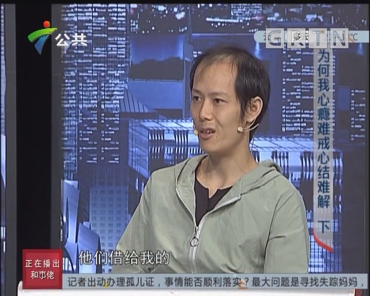 [2019-10-11]和事佬:为何我心瘾难戒心结难解(下)