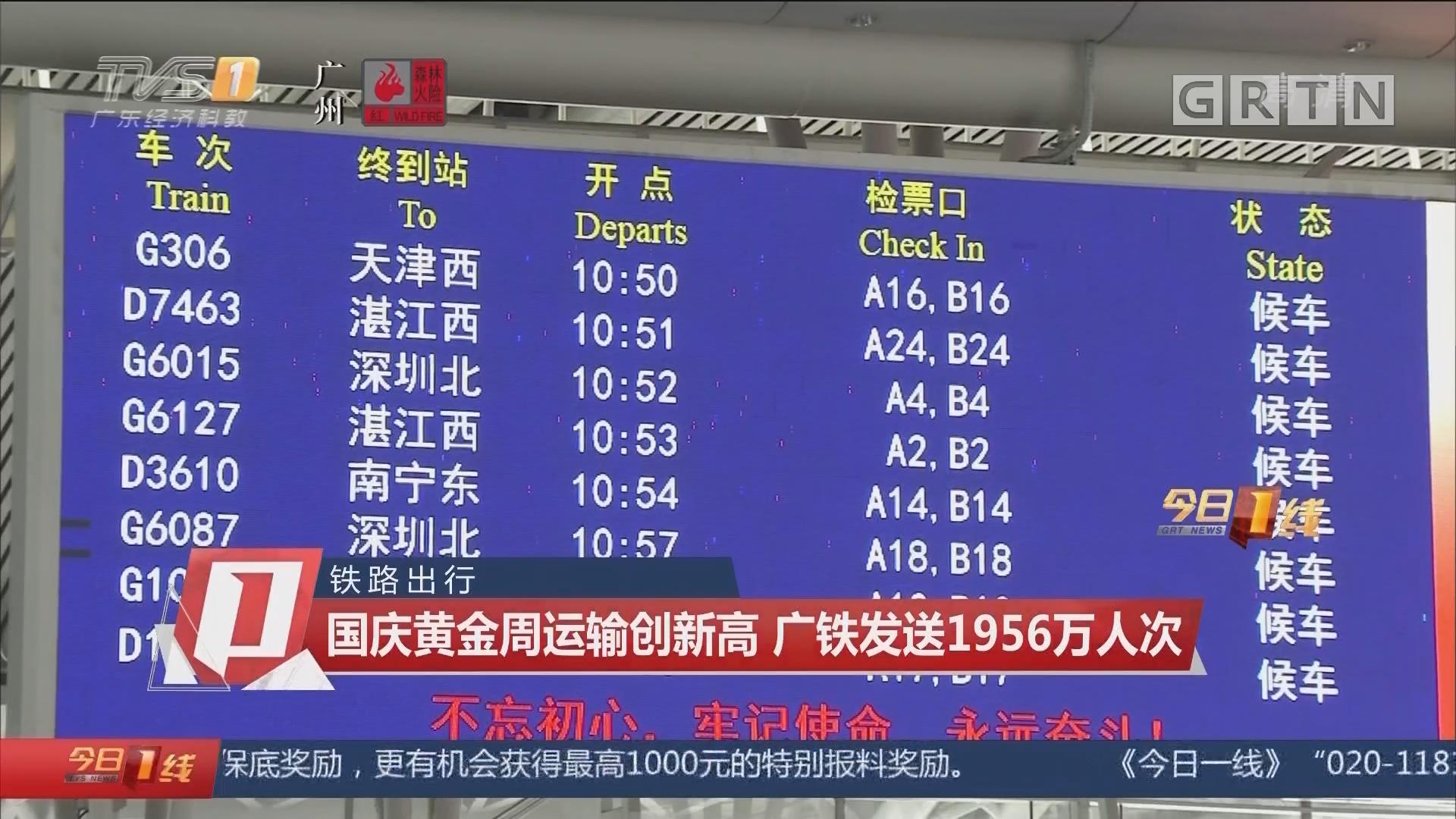 铁路出行:国庆黄金周运输创新高 广铁发送1956万人次