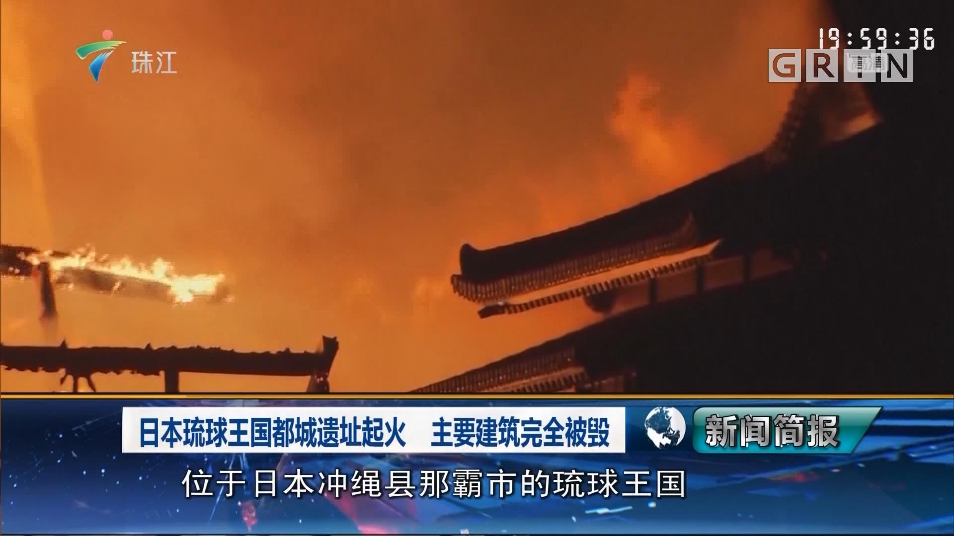 日本琉球王国都城遗址起火 主要建筑完全被毁