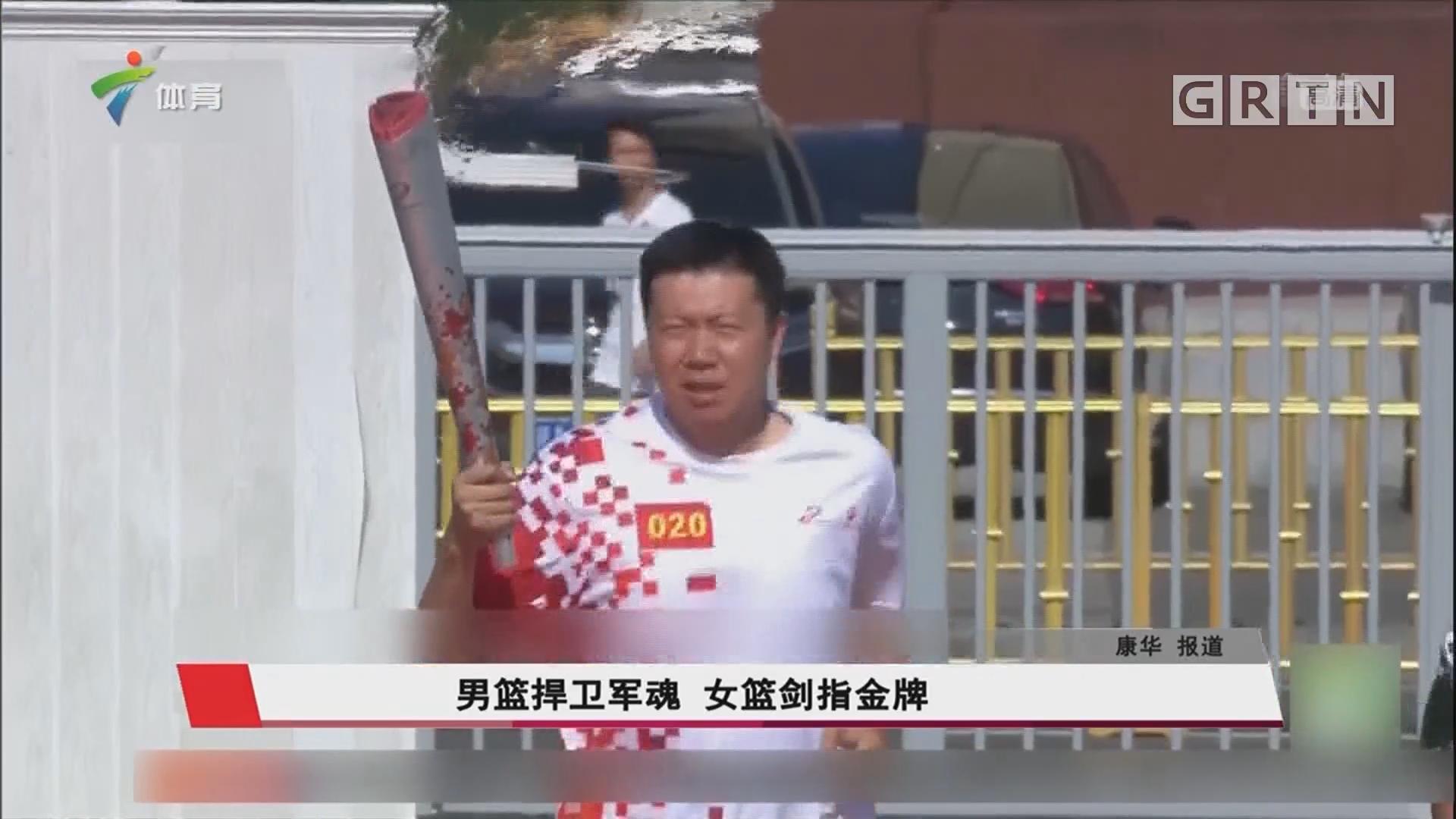 男篮捍卫军魂 女篮剑指金牌
