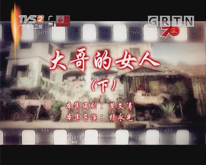 [2019-10-07]七十二家房客:大哥的女人(下)
