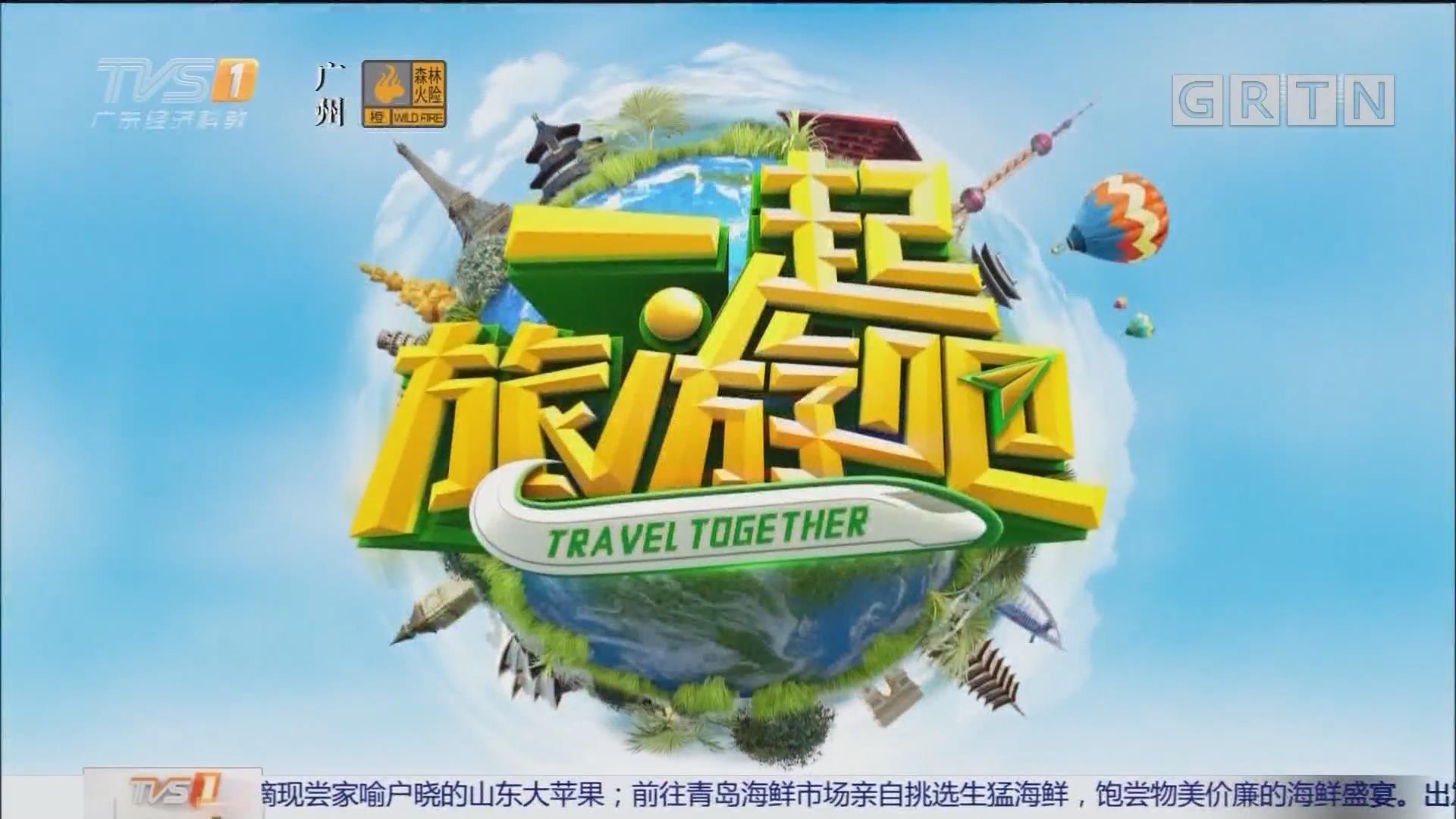 [HD][2019-10-19]一起旅游吧