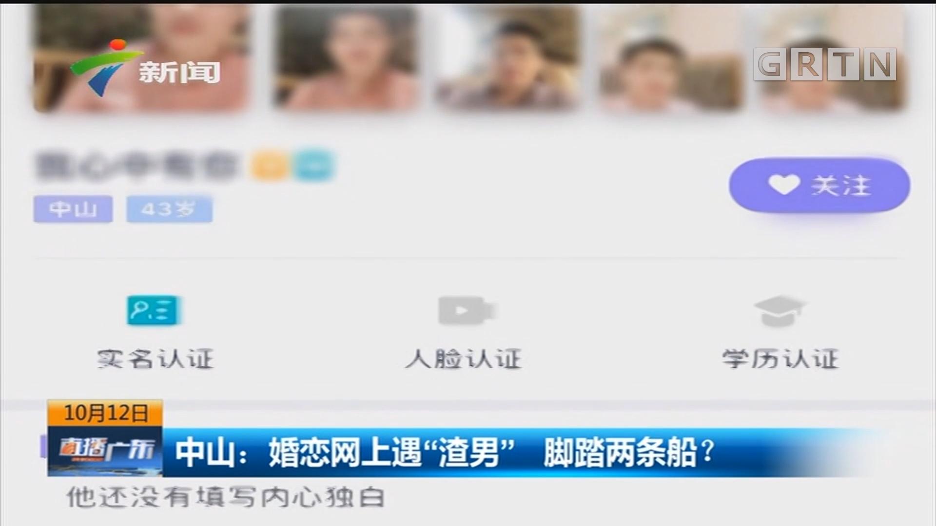 """中山:婚恋网上遇""""渣男"""" 脚踏两条船?"""