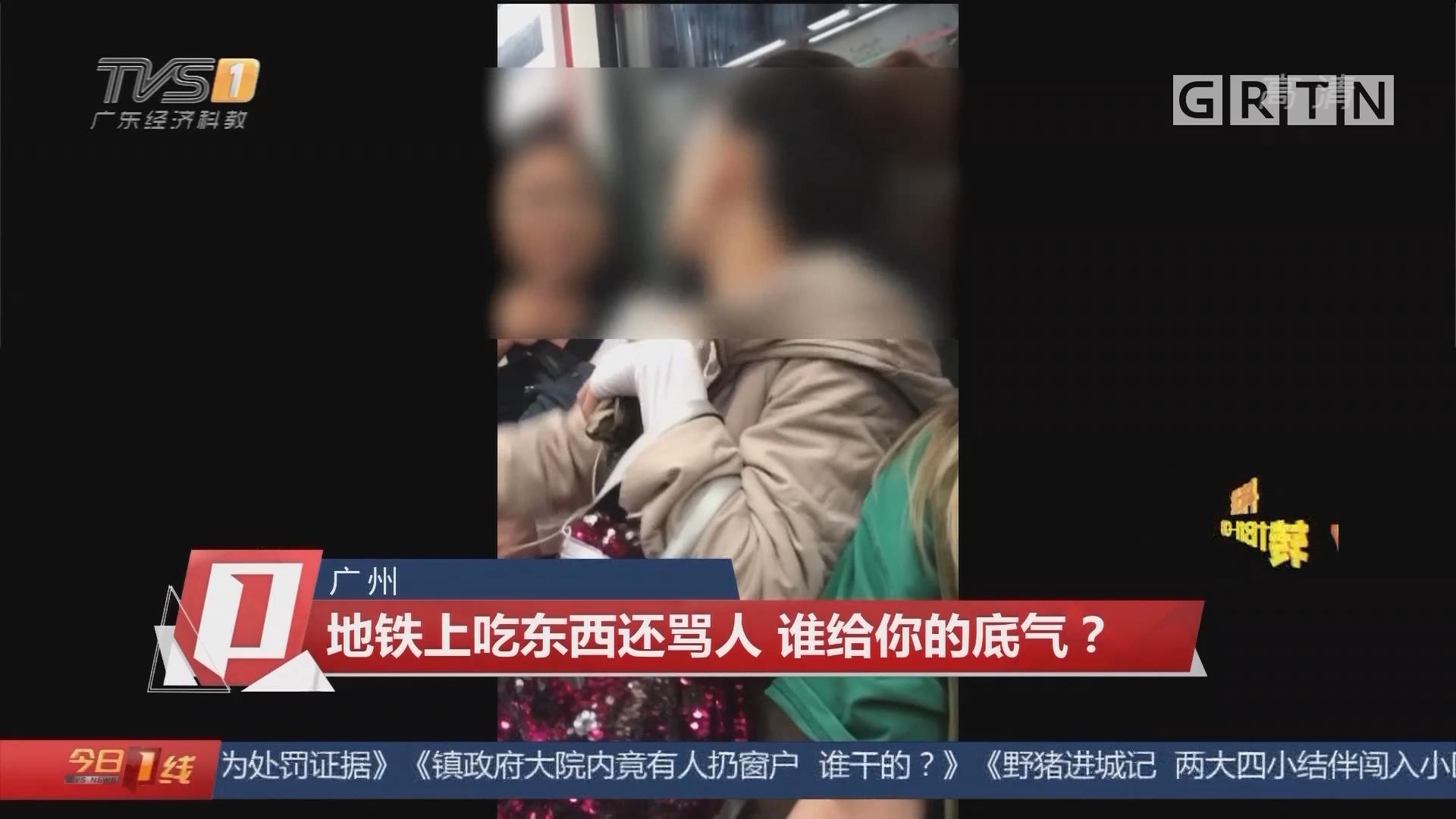 广州:地铁上吃东西还骂人 谁给你的底气?