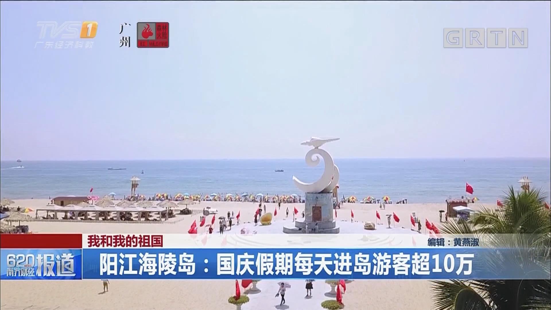 我和我的祖国 阳江海陵岛:国庆假期每天进岛游客超10万