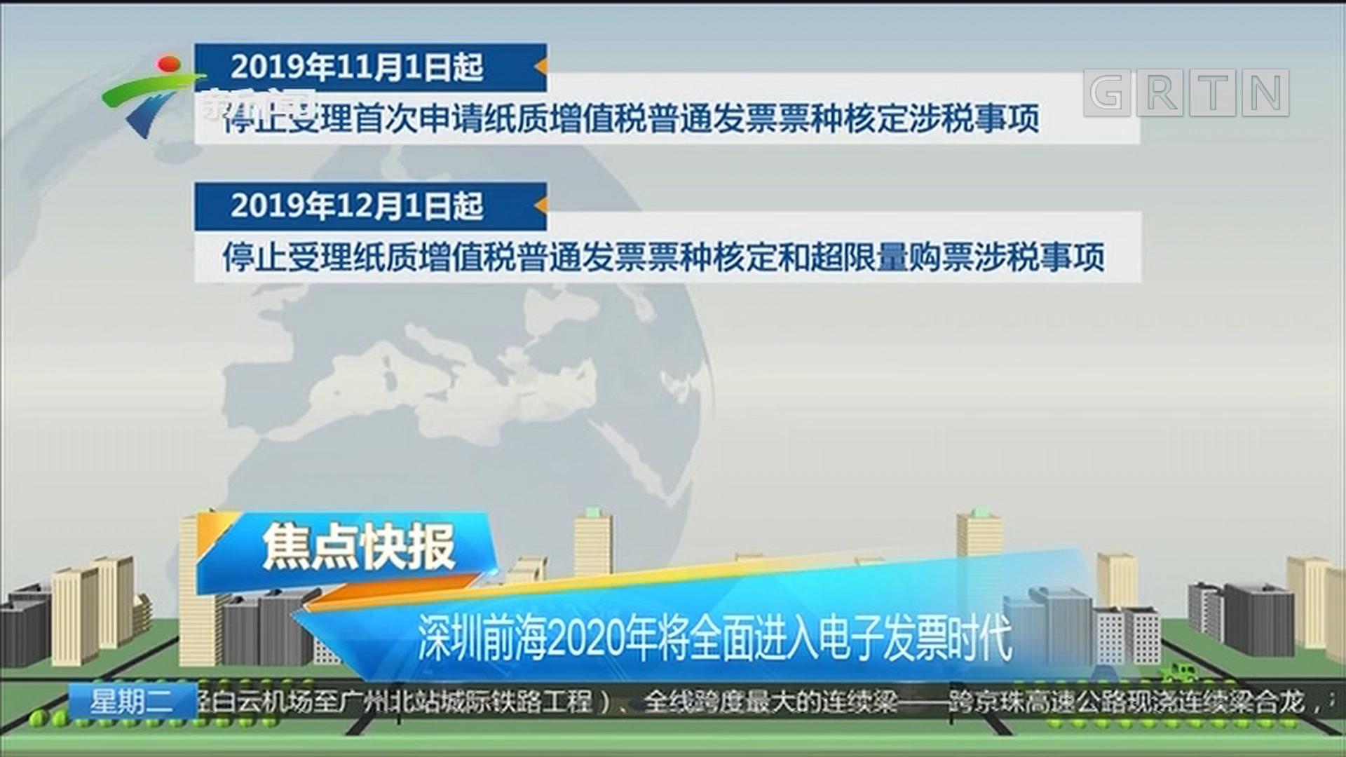 深圳前海2020年将全面进入电子发票时代