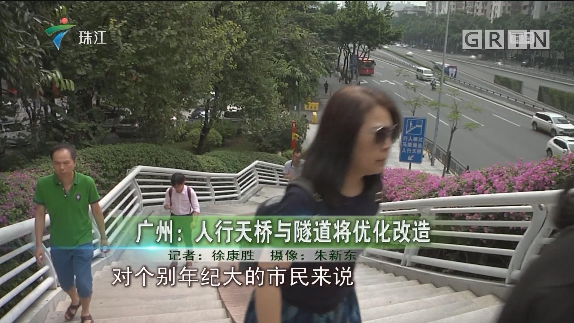 广州:人行天桥与隧道将优化改造