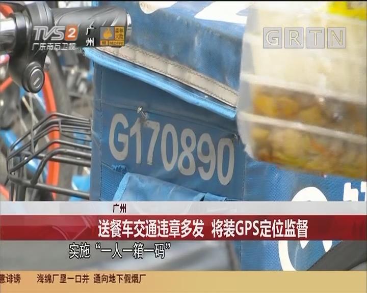 广州 送餐车交通违章多发 将装GPS定位监督