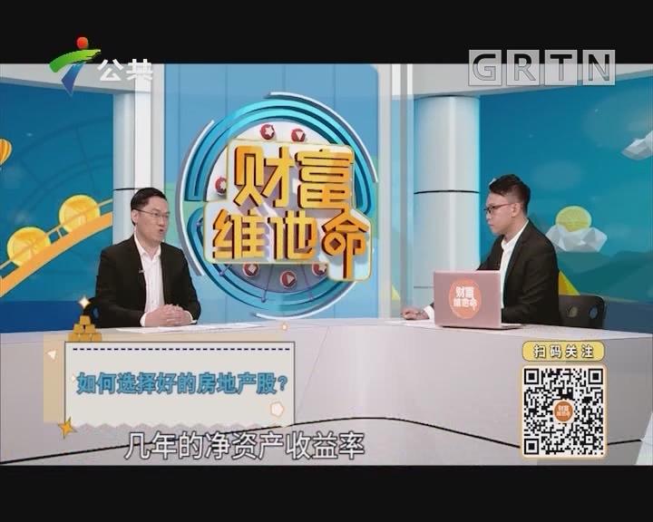 [2019-10-13]财富维他命:如何选择好的房地产股?