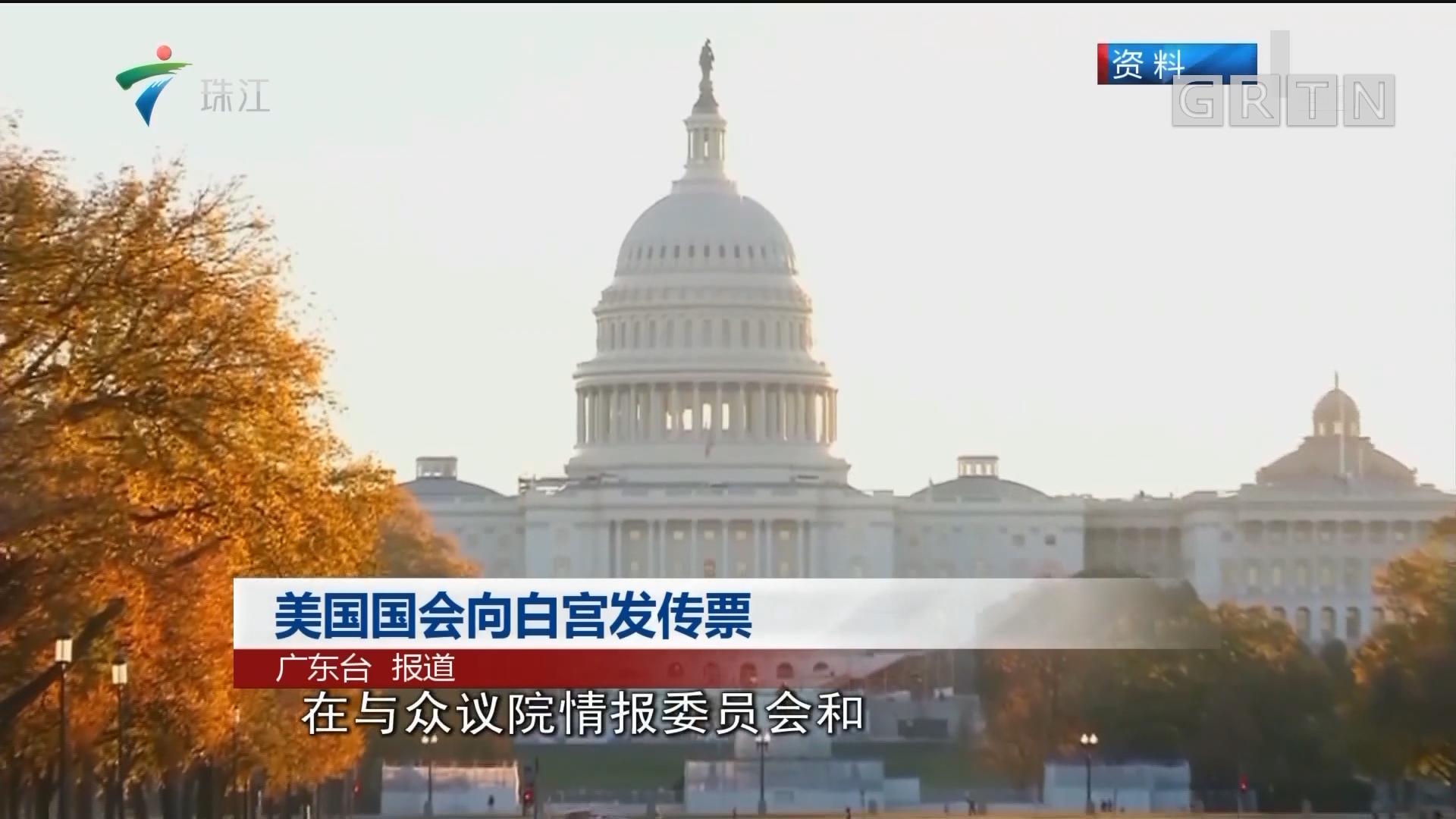 美国国会向白宫发传票