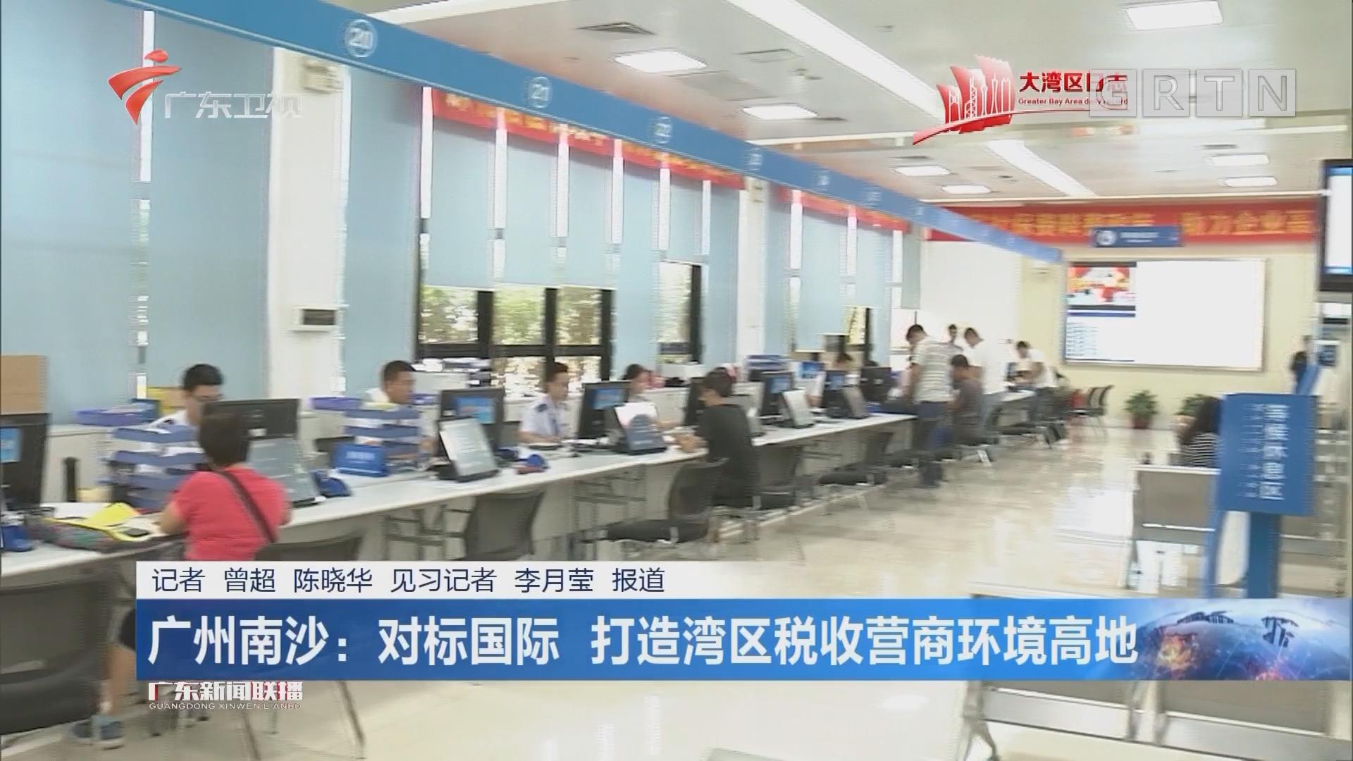 广州南沙:对标国际 打造湾区税收营商环境高地