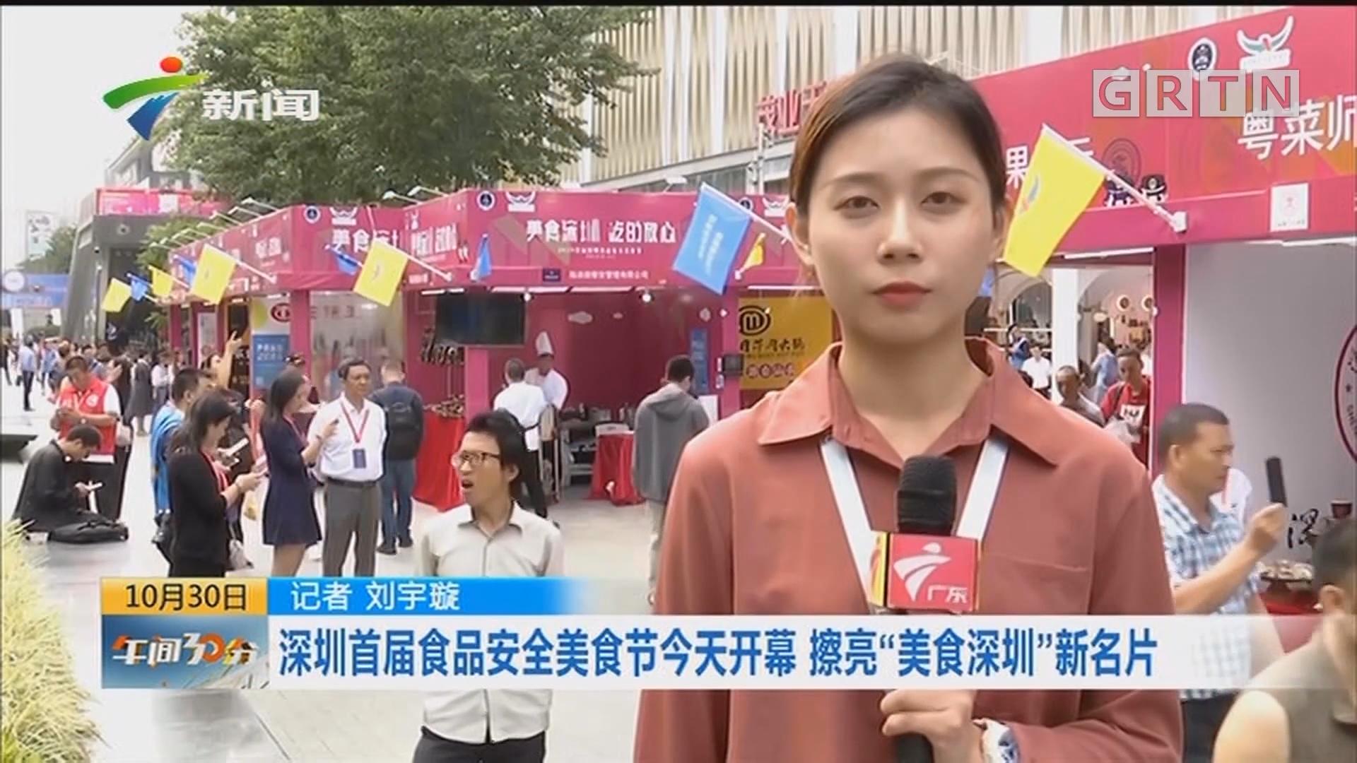 """深圳首届食品安全美食节今天开幕 擦亮""""美食深圳""""新名片"""