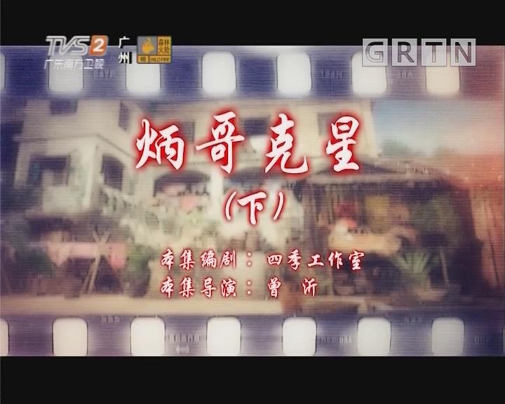 [2019-10-19]七十二家房客:炳哥克星(下)
