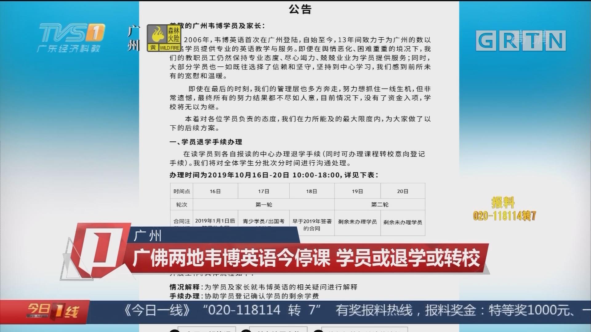 广州:广佛两地韦博英语今停课 学员或退学或转校