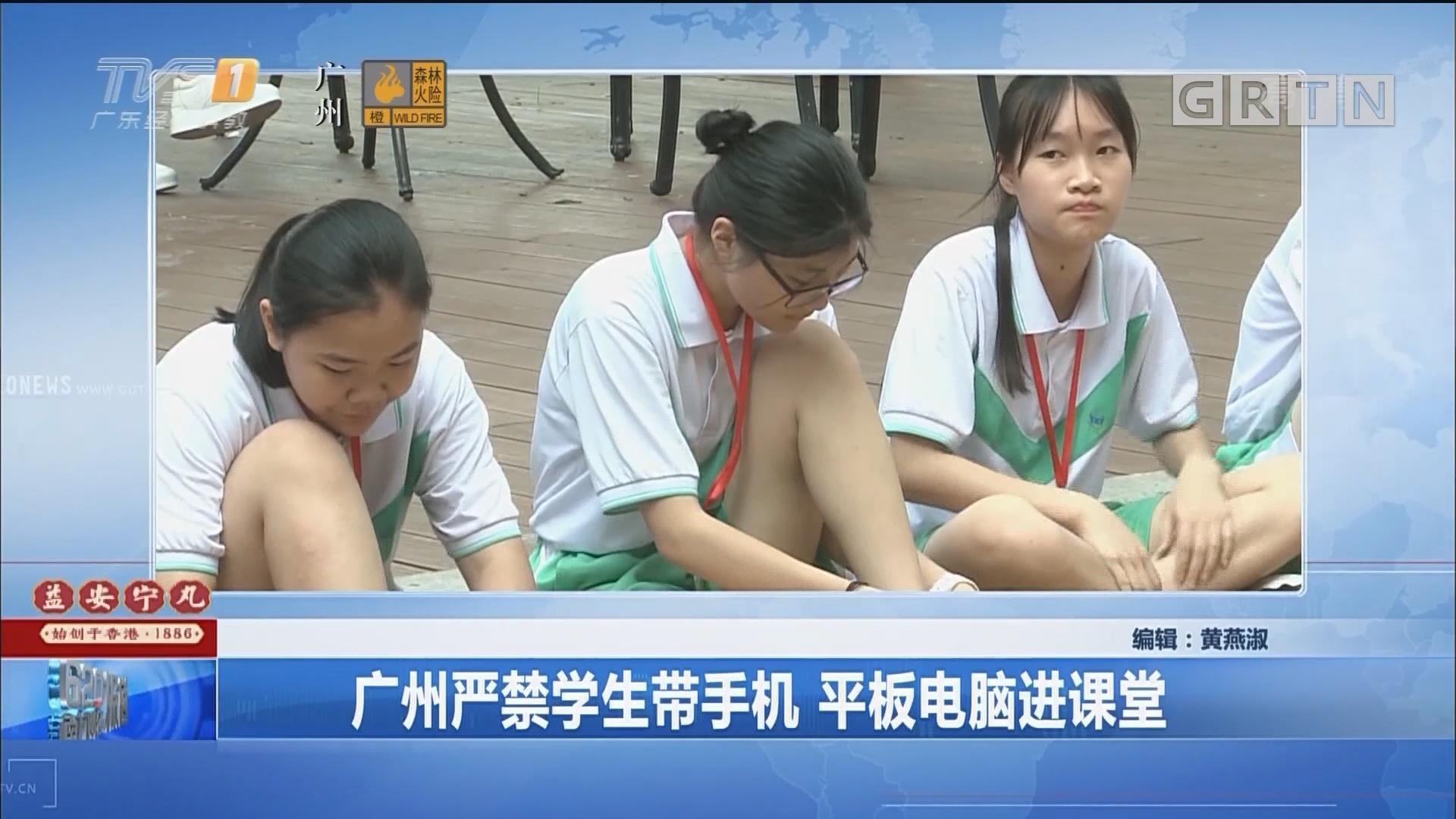 广州严禁学生带手机 平板电脑进课堂