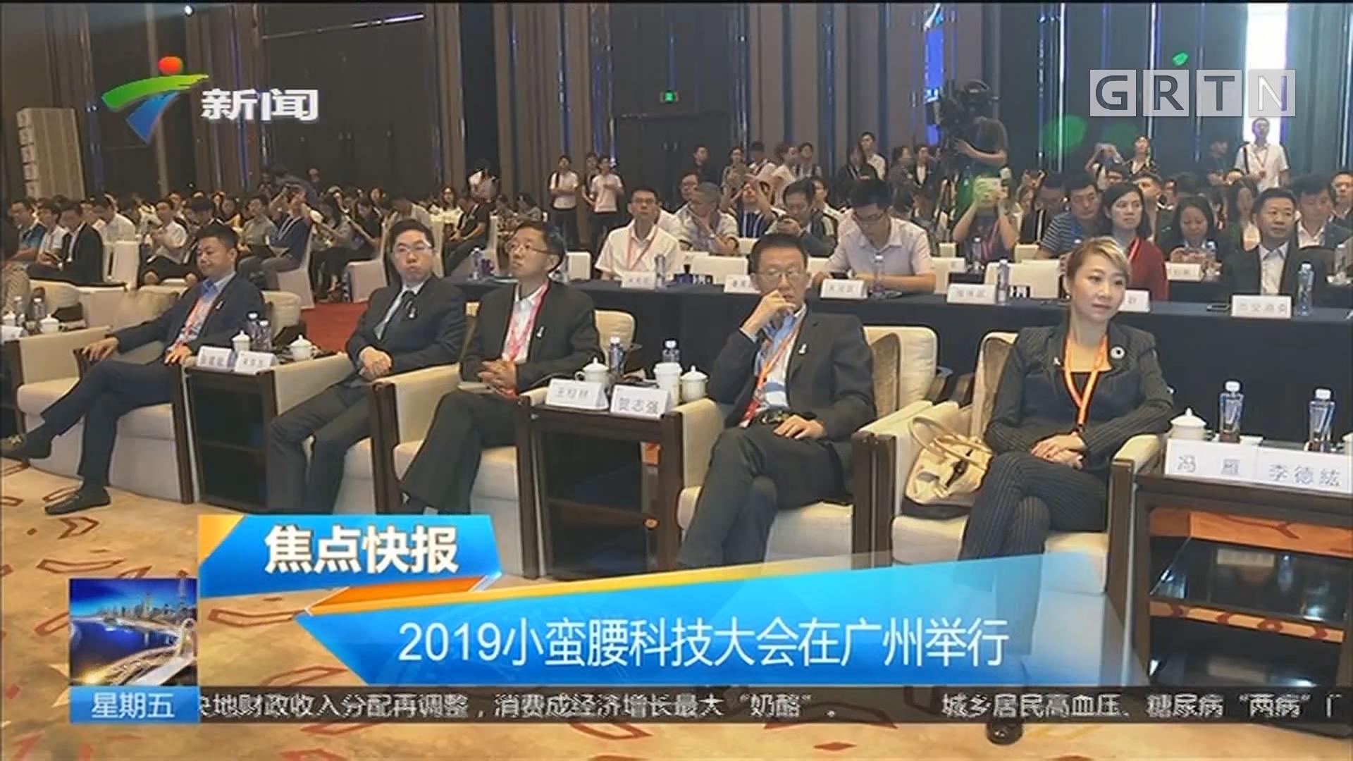 2019小蛮腰科技大会在广州举行