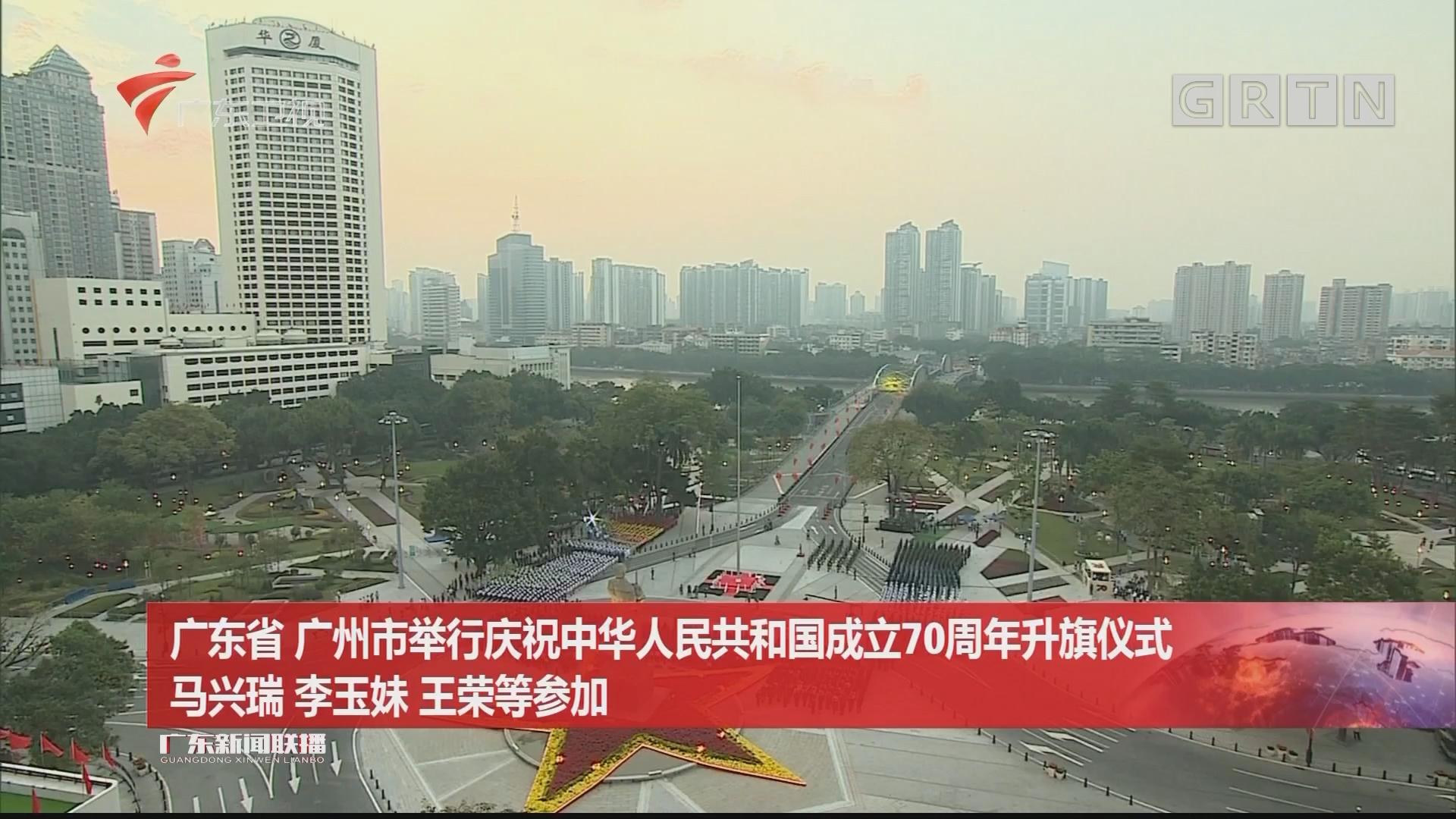 广东省 广州市举行庆祝中华人民共和国成立70周年升旗仪式 马兴瑞 李玉妹 王荣等参加