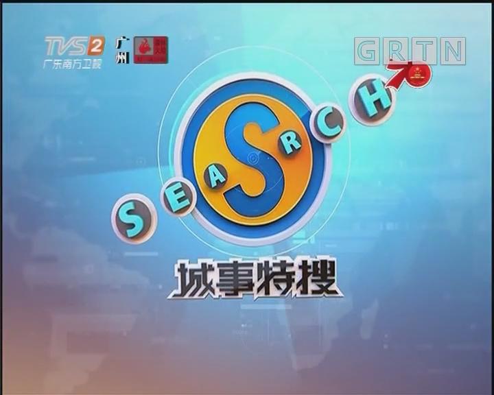 [2019-10-04]城事特搜:献声祖国:红歌广场舞