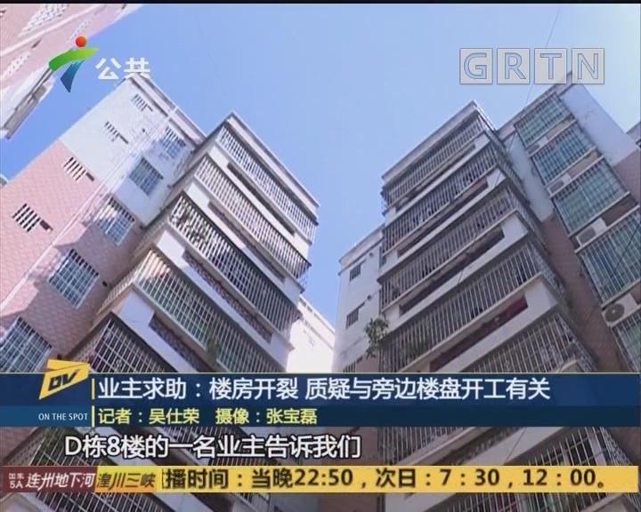 (DV现场)业主求助:楼房开裂 质疑与旁边楼盘开工有关