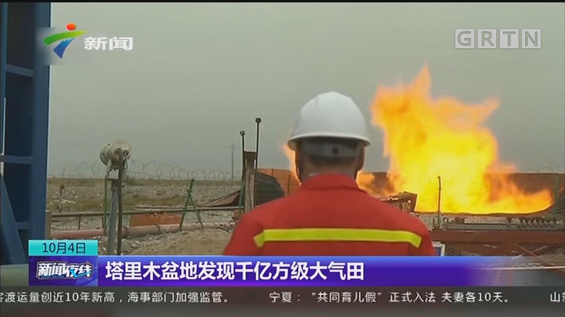 塔里木盆地发现千亿方级大气田
