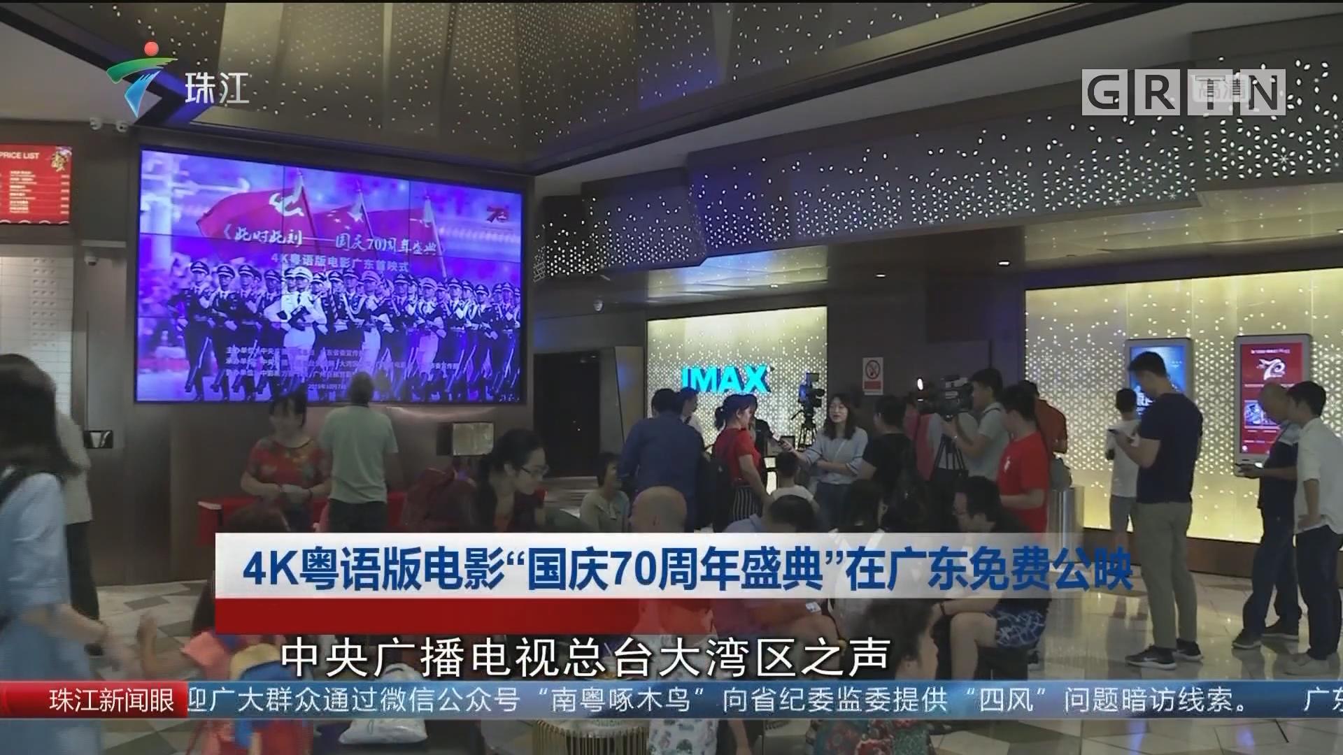 """4K粤语版电影""""国庆70周年盛典""""在广东免费公映"""