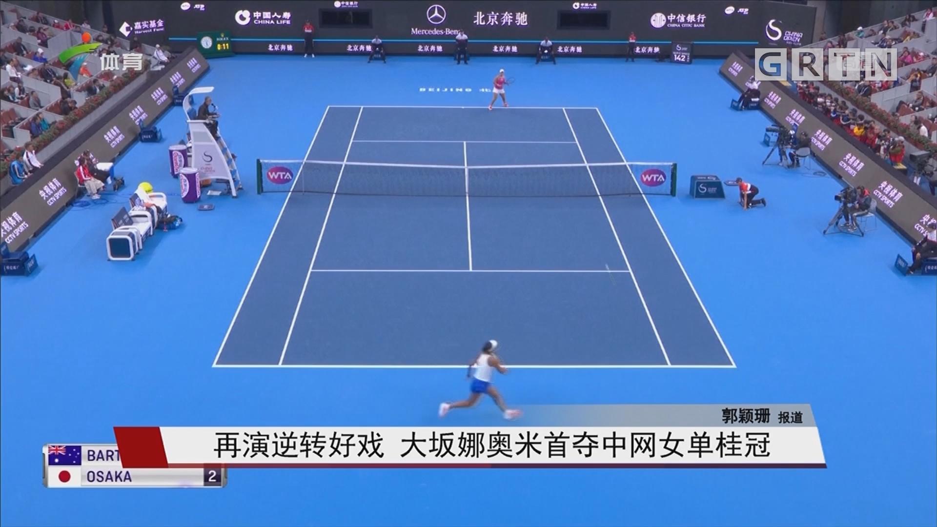 再演逆转好戏 大坂娜奥米首夺中网女单桂冠