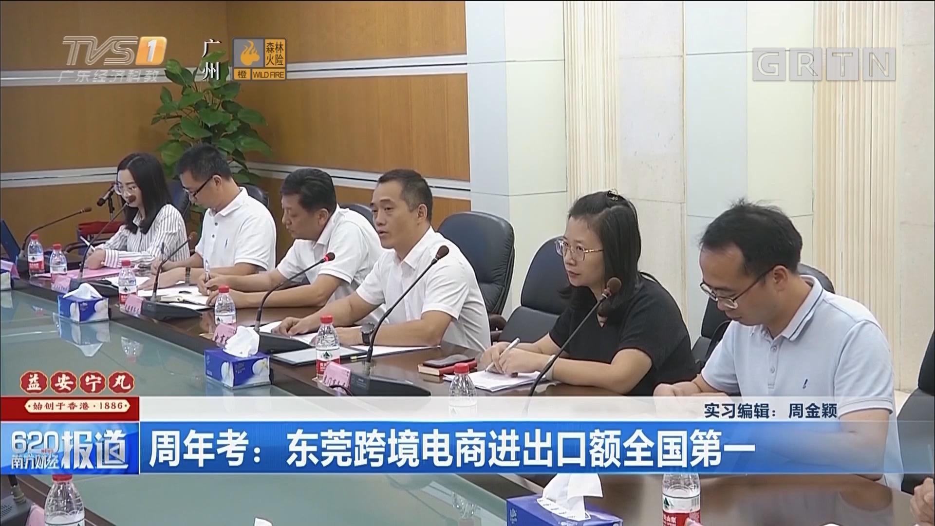 周年考:東莞跨境電商進出口額全國第一