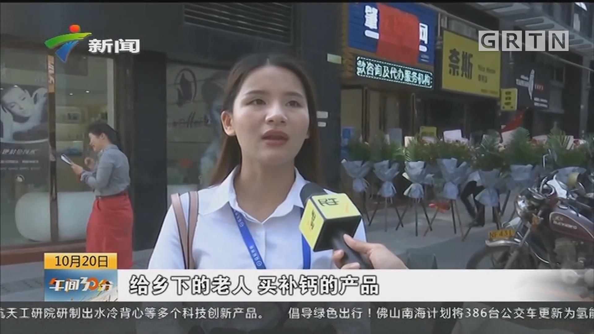 肇庆:保健品管理新规出台 市民该如何选购?