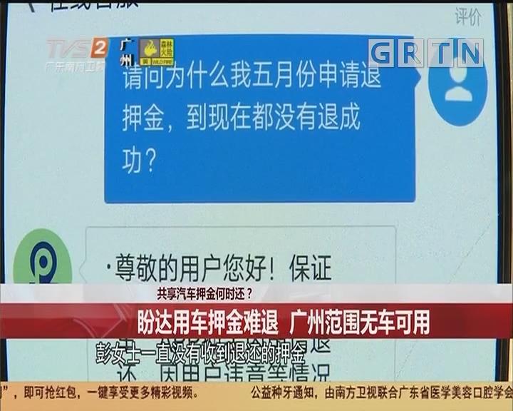共享汽車押金何時還?盼達用車押金難退 廣州范圍無車可用