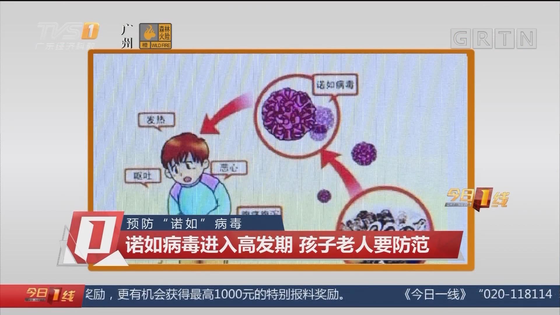 """预防""""诺如""""病毒:诺如病毒进入高发期 孩子老人要防范"""