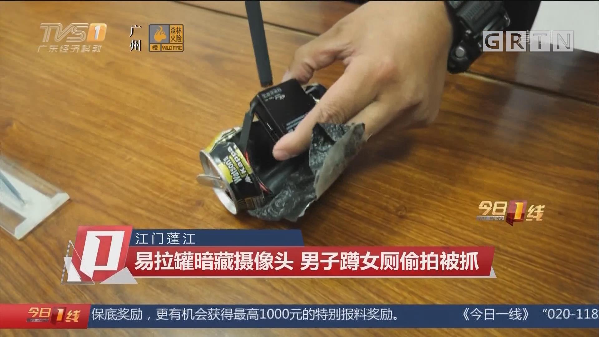 江門蓬江:易拉罐暗藏攝像頭 男子蹲女廁偷拍被抓