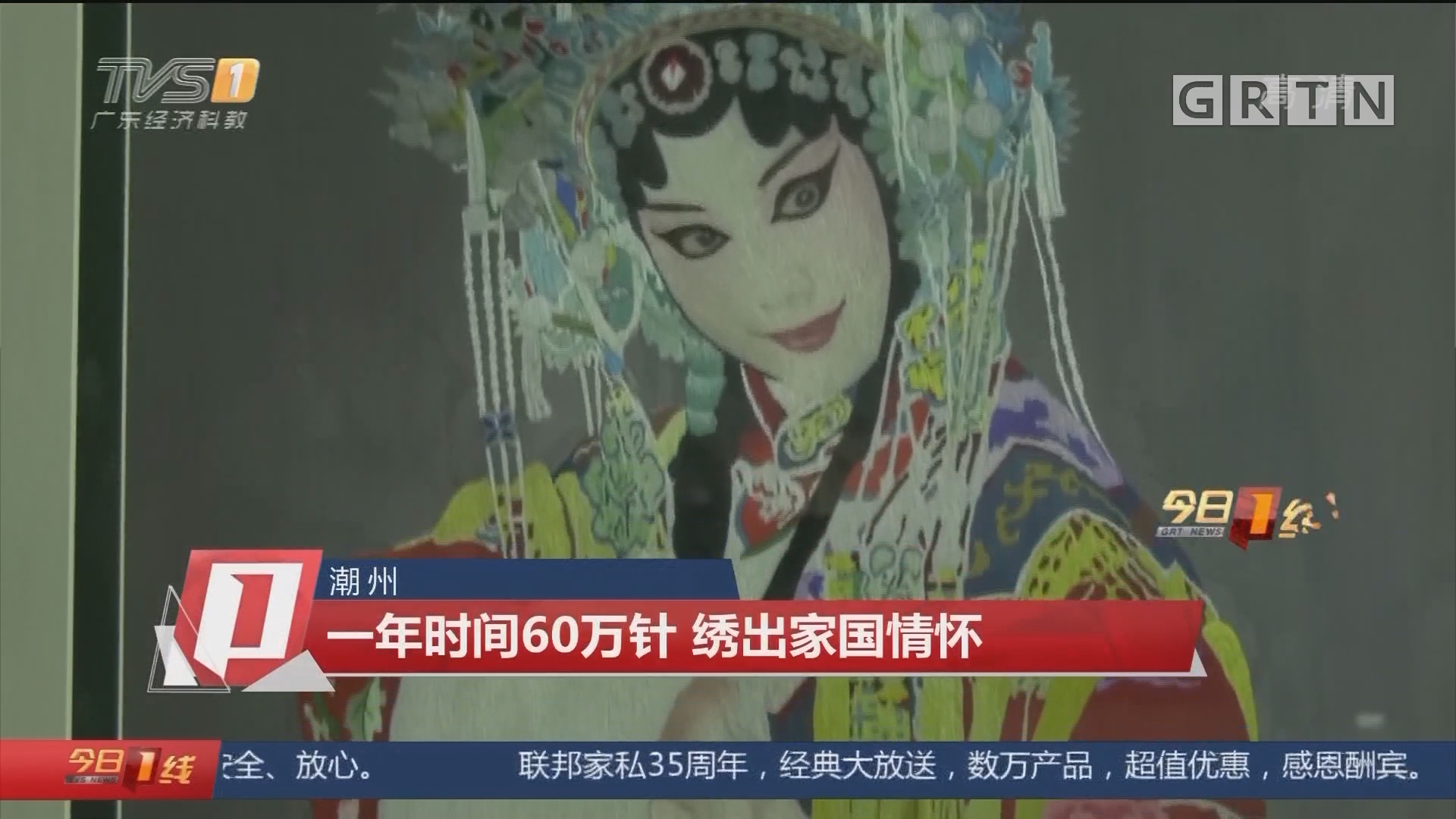 潮州:一年时间60万针 绣出家国情怀