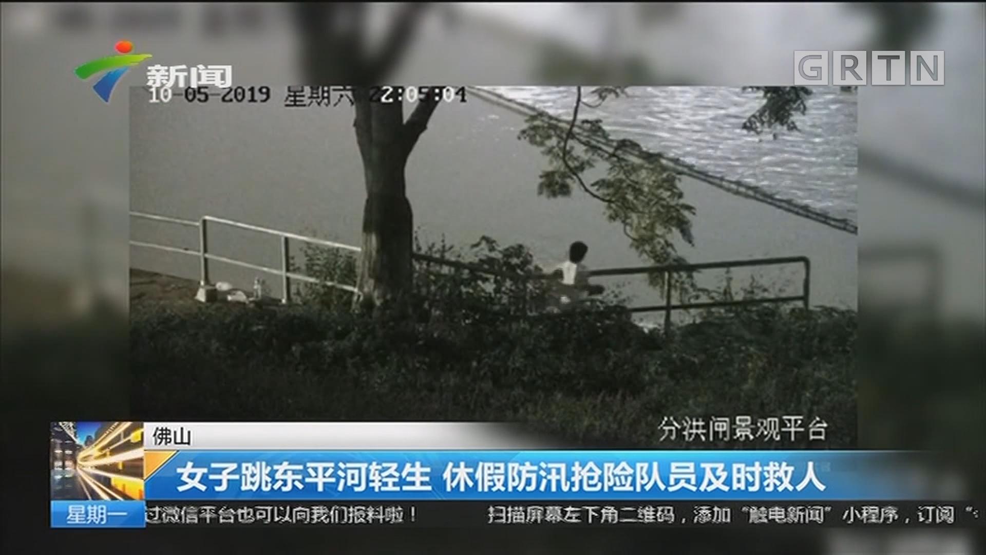 佛山:女子跳东平河轻生 休假防汛抢险队员及时救人