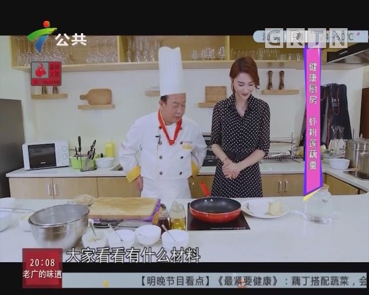 健康廚房:蝦粉蓮藕羹