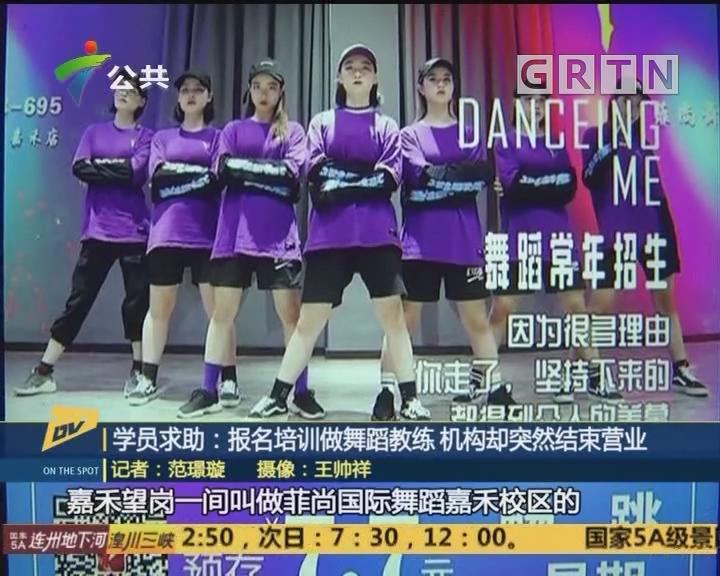 (DV现场)学员求助:报名培训做舞蹈教练 机构却突然结束营业