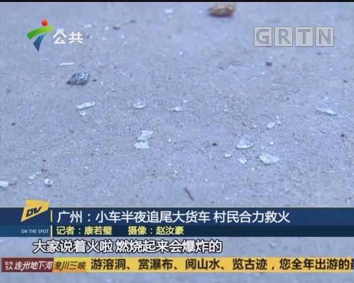 (DV现场)广州:小车半夜追尾大货车 村民合力救火