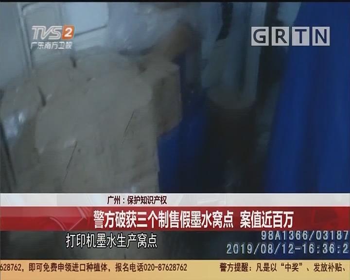 广州:保护知识产权 警方破获三个制售假墨水窝点 案值近百万