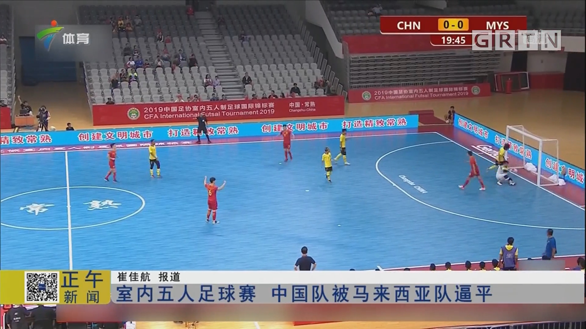 室內五人足球賽 中國隊被馬來西亞隊逼平