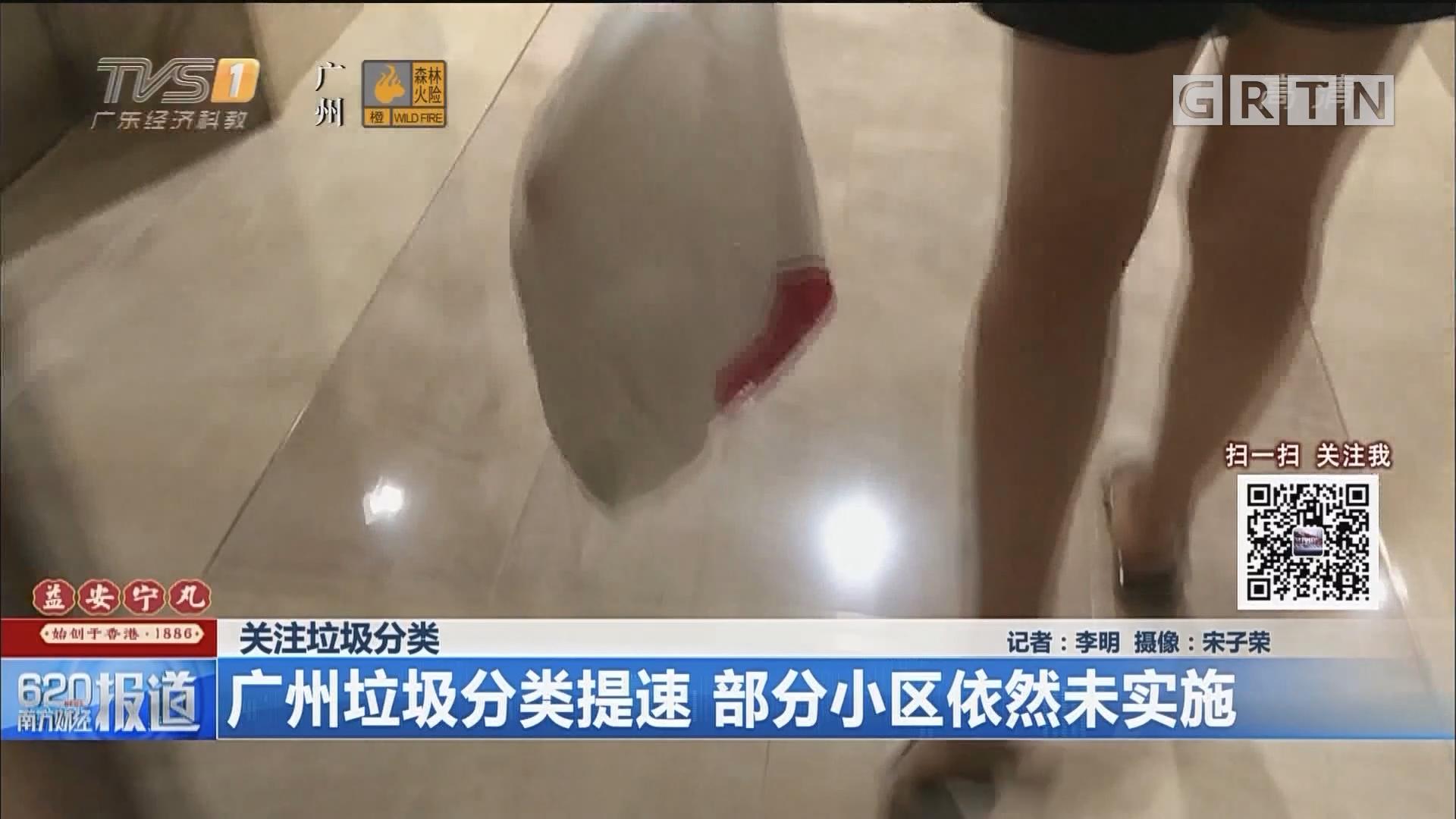 关注垃圾分类:广州垃圾分类提速 部分小区依然未实施