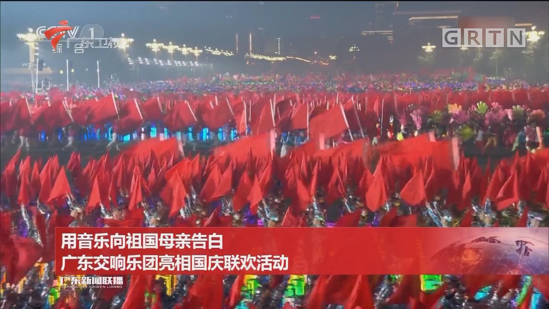 用音乐向祖国母亲告白 广东交响乐团亮相国庆联欢活动