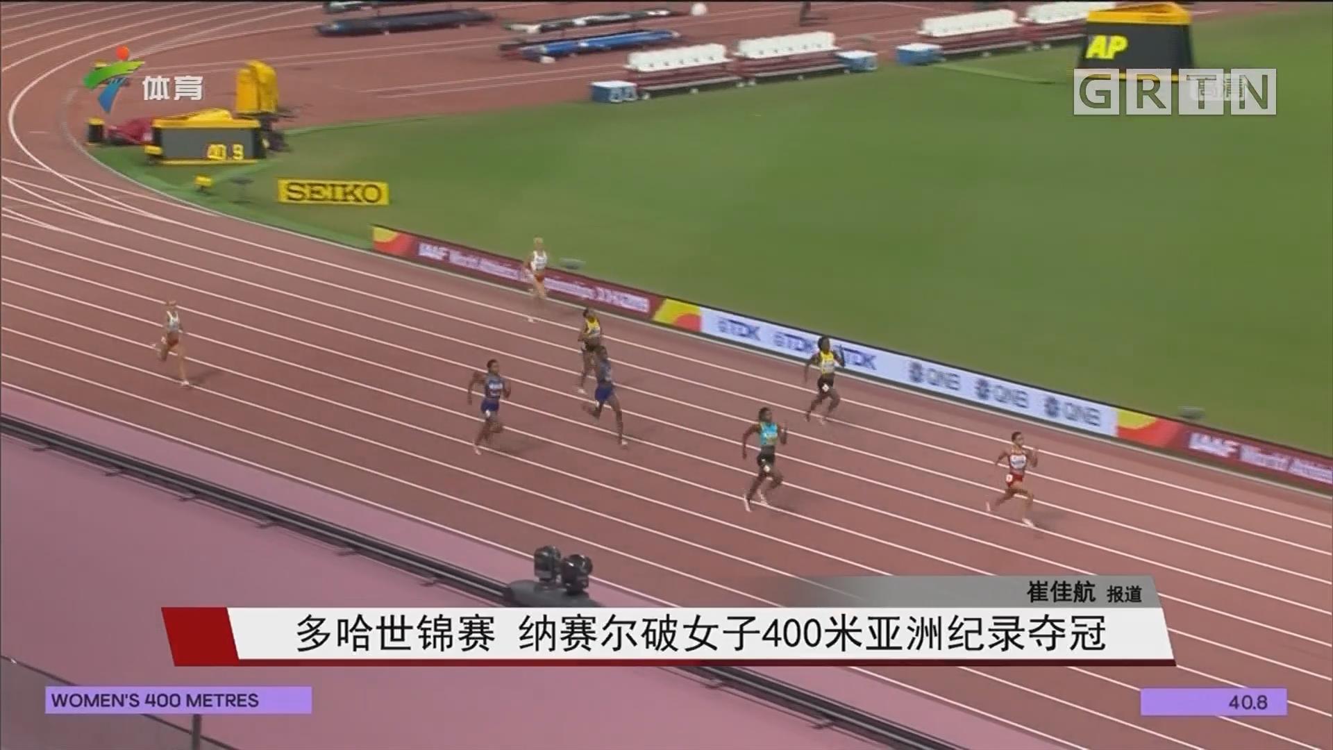 多哈世錦賽 納賽爾破女子400米亞洲紀錄奪冠