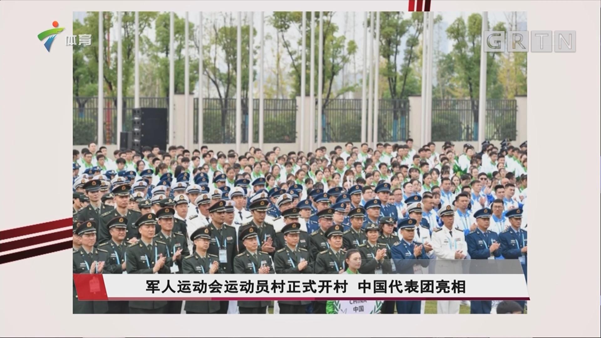 军人运动会运动员村正式开村 中国代表团亮相