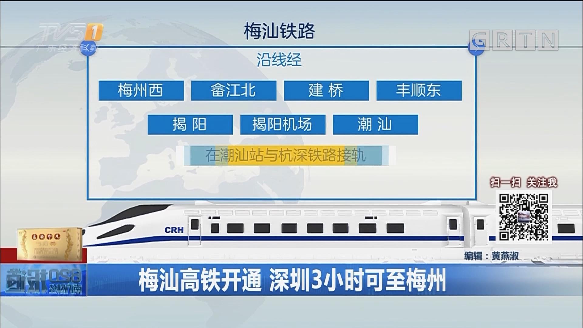 梅汕高铁开通 深圳3小时可至梅州