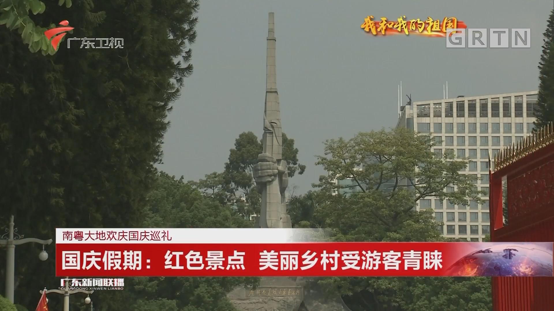 国庆假期:红色景点 美丽乡村受游客青睐