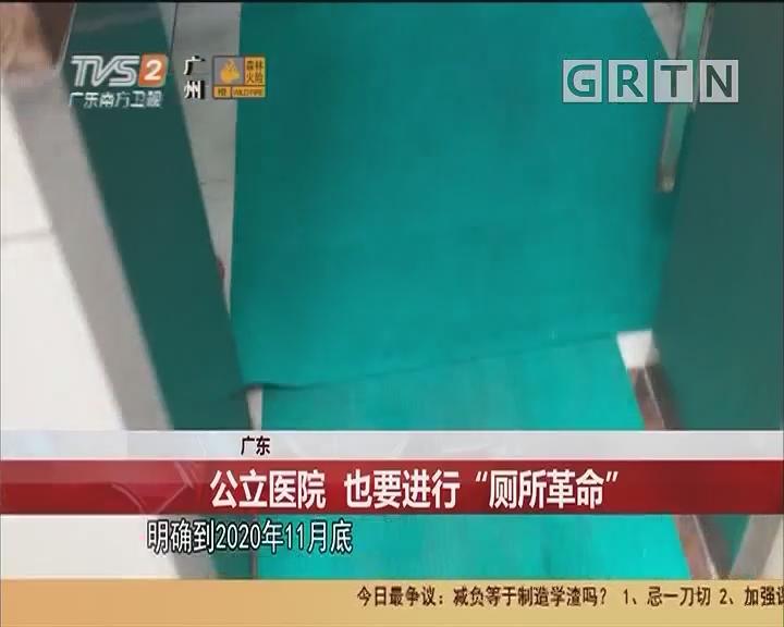 """广东 公立医院 也要进行""""厕所革命"""""""