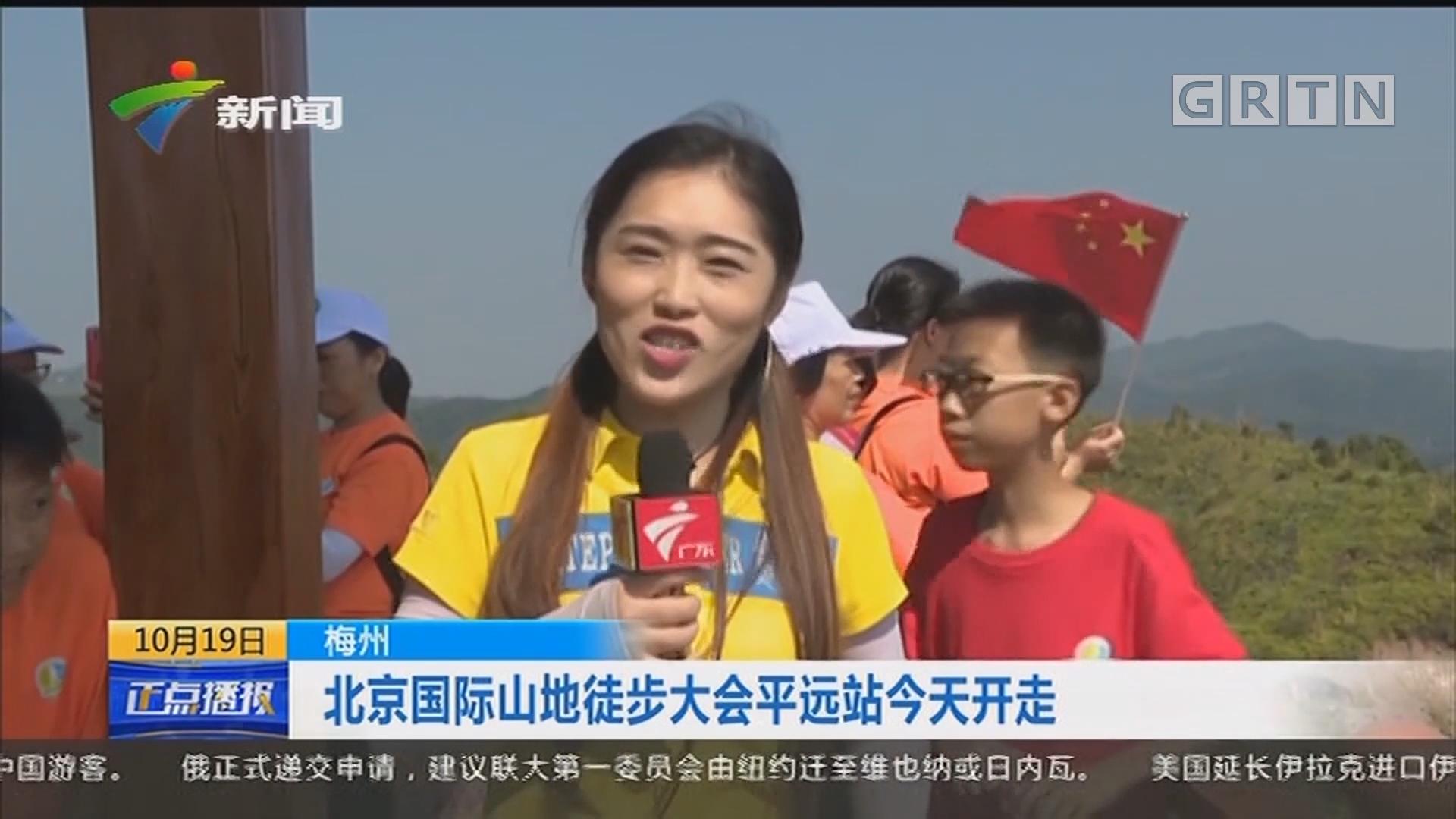 梅州:北京国际山地徒步大会平远站今天开走