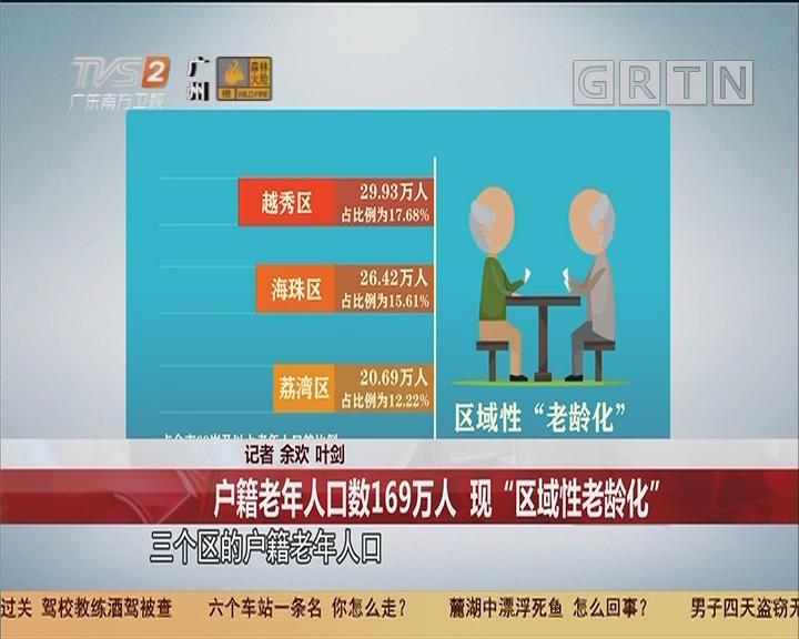 """广州 户籍老年人口数169万人 现""""区域性老龄化"""""""