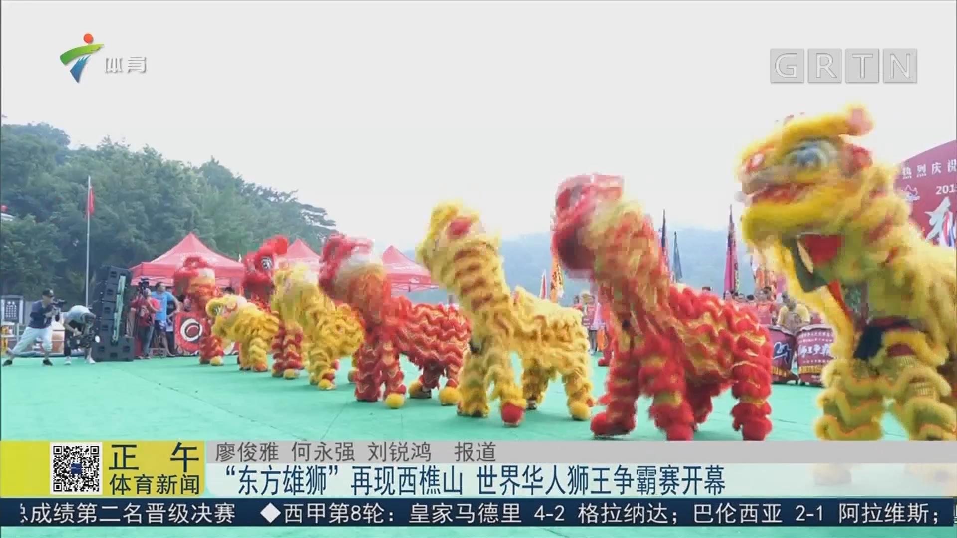 """""""东方雄狮""""再现西樵山 世界华人狮王争霸赛开幕"""